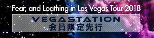Vegastation_banner_