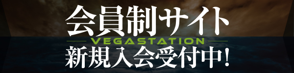 Bnr3-join_vegastation_2